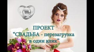 СВАДЬБА идеальная невеста ПЕРЕЗАГРУЗКА В ОДИН КЛИК проект ТОП 10 лучших свадебных специалистов