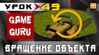 GameGuru - ВРАЩЕНИЕ ОБЪЕКТА - урок 49 (создание игры без навыков программирования)