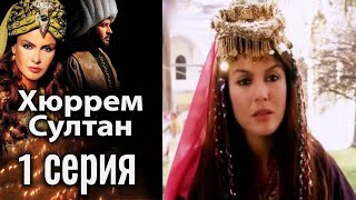 Хюррем Султан / Hurrem Sultan - 1 серия