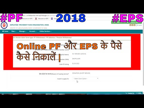 How to withdraw PF and EPS money | Part 2 | Internet Hacks