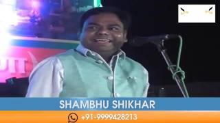 Shambhu Shikhar- Ceeni Ko Jama Karke Fir Se Ganna Bana Du | Kavi Sammelan | www.kavisammelnakavi.com