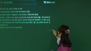 [김기영 전공보건] 2022학년도 대비 전공보건 합격설…
