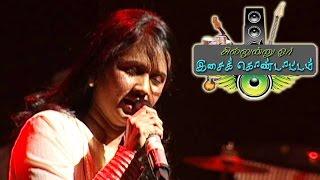 Putham Pudhu Kaalai | Anitha Karthikeyan | Chillinu oru Concert