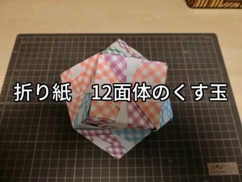 折り紙12面体のくす玉の作り方