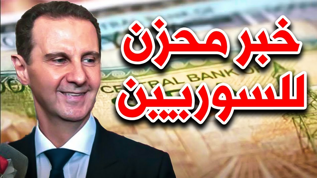 خبر مخيب لآمال السوريين.. هذا ما فعله بشار الأسد ونظامه بملياراتهم