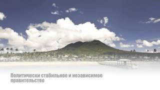 Остров Невис оффшор(, 2015-12-25T11:28:17.000Z)