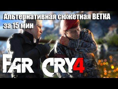 видео: far cry 4 - Полное прохождение за 15 минут (альтернативная концовка)