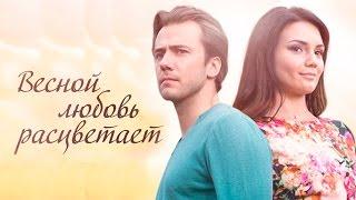 """Дивіться у 5-6 серіях мелодрами """"Навесні розквітає любов"""" на каналі """"Україна"""""""