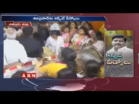 Chandrababu Condolences to Ex MP Siva Prasad | ABN Telugu