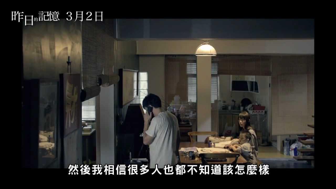 《昨日的記憶》名人推薦:隋棠 - YouTube