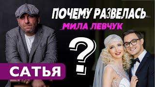 Сатья • Почему развелась Мила Левчук