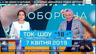 """Ток-шоу """"18+"""" від 7 квітня 2019"""