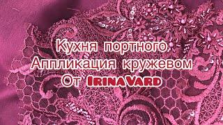 """Кухня портного  """"Аппликация кружевом''от IrinaVard"""