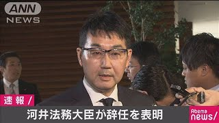 河井法務大臣 安倍総理に辞表提出(19/10/31)
