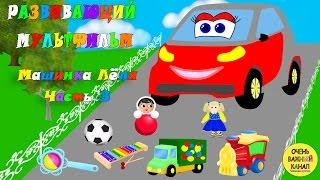 Машинка Лёля развивающий мультфильм Часть 3! Развивающие мультики про машинки