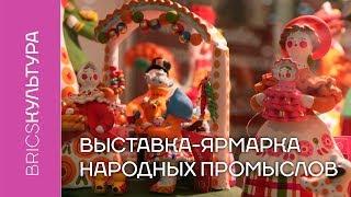 Выставка ярмарка народных промыслов