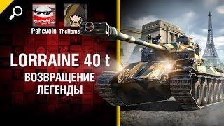Возвращение легенды - Lorraine 40 t - от Pshevoin и Romasikkk [World of Tanks]