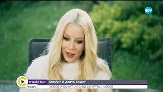 Емилия и Жорж Башур - Любов и смърт... и след смъртта... любов - Събуди се (30.09.2018)