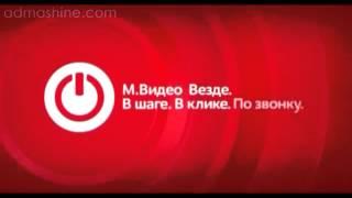 М Видео(, 2013-08-10T17:52:33.000Z)