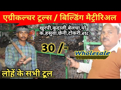Agriculture Tools / Building Material Tools Wholesale  !! एग्रीकल्चर टूल्स  & बिल्डिंग मैट्रीरिअल