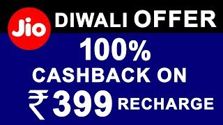 Reliance JIO Diwali OFFER | 100% Cashback on ₹399 Recharge Plan Between 12th OCT To 18th OCT 2017 thumbnail