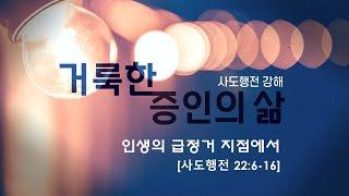09/27/2020 인생의 급정거 지점에서 [사도행전 22:6-16]