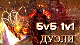 5v5 1v1 Ретри Паладин WOW Legion 7.3.5 PVP