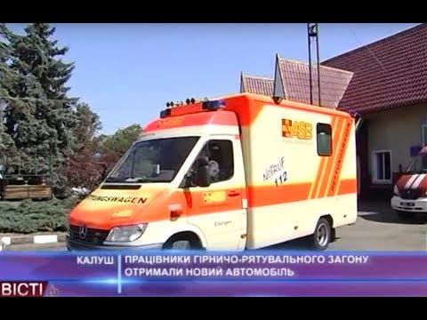 Працівники Калуського гірничо-рятувального загону отримали новий автомобіль