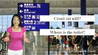 Learn Chinese: Lesson 4 - Arriving at the Airport