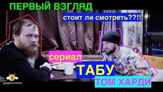 """Сериал """"Табу"""" ( Том Харди) - первый взгляд! Стоит ли смотреть? Обзор."""