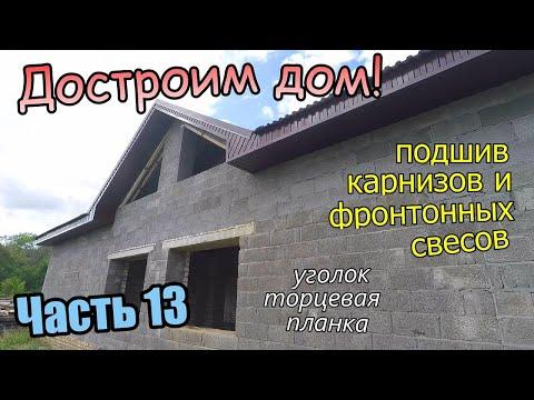 #Достроим #дом Подшив карнизы доской и металлом, уголок и торцевая поанка Часть 13 (сентябрь 2019)