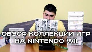 Обзор коллекции игр на Nintendo Wii. 2016