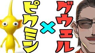 ピクミン × グウェル