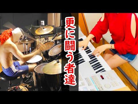 【FF7】更に闘う者達 【ドラム×エレクトーン】【あまくち /