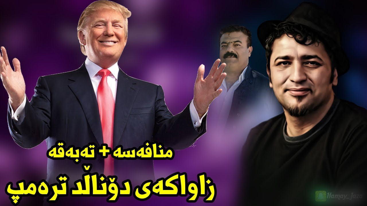 Aram Shaida W Rebwar Malazada 2017 ( Shirin Amro Bahara + Tabaqa ) Danishtny Nwe