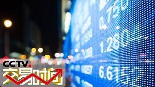 《交易时间(下午版)》 20190703| CCTV财经