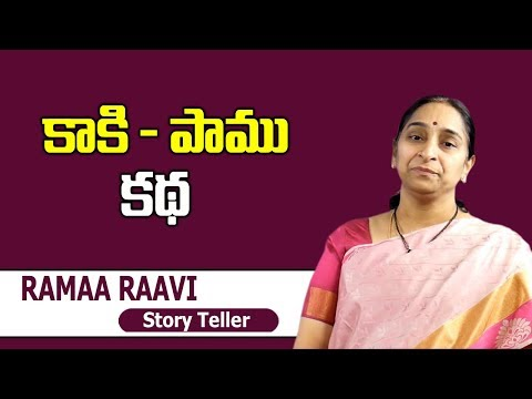 The Snake and the Crow || Chanakya Niti || Ramaa Raavi || SumanTV Life