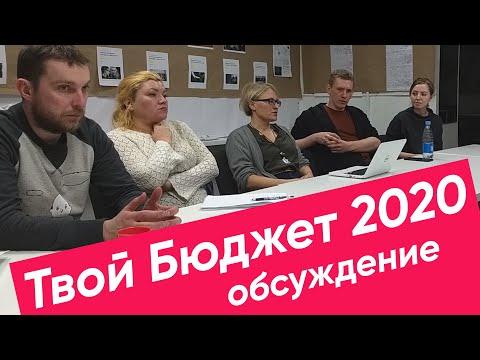 """Обсуждение проекта """"Твой Бюджет 2020"""" 23.01.2020"""