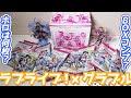 グラブル×ラブライブの美しいカードが180円で手に入る!ツインウエハースμ's ver BOX開封