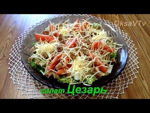 Салат Цезарь (самый простой рецепт). 'Caesar' salad.