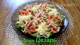 Салат Цезарь (самый простой рецепт).