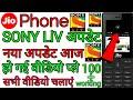 Jio phone sonyliv app new update, Jio phone me Sony liv app new official update