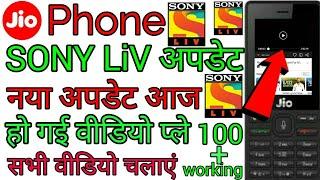 jio phone me sonyliv app new update हमारा फेसबुक page है https://m....