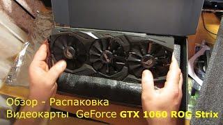 обзор - Распаковка Видеокарты Asus PCI-Ex GeForce GTX 1060 ROG Strix 6GB GDDR5