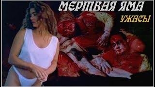 Культовый Ужастик «МЕРТВАЯ ЯМА» — Ужасы, Триллер, Зомби-Хоррор / Зарубежные Фильмы Ужасов
