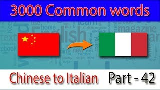 Chinese to Italian | Most Common Words in English Part 42 | Learn English
