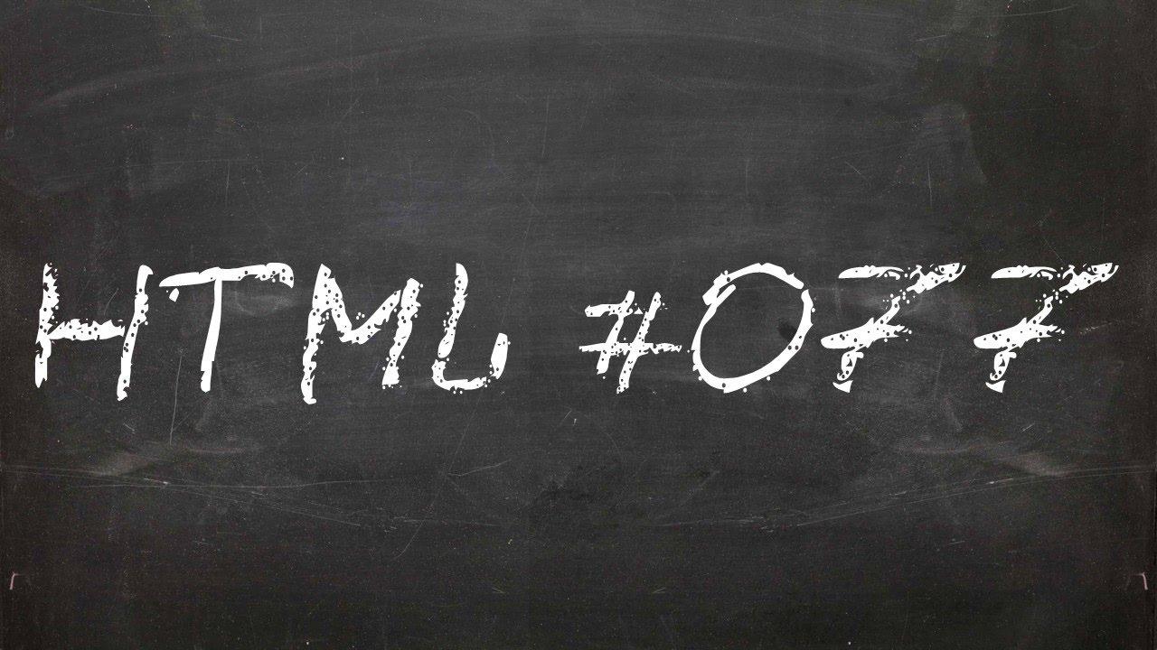 Создание классических HTML фреймов: теги frame и frameset