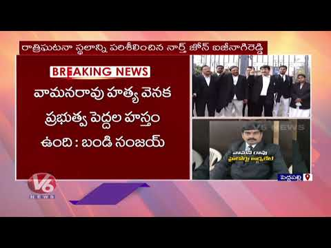 Lawyers Call For Bandh Against Advocate Vaman Rao Incident | V6 News