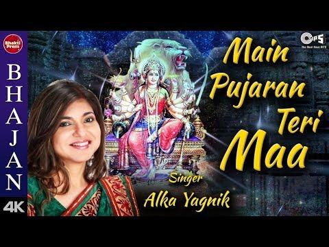 Main Pujaran Teri Maa With Lyrics | Alka Yagnik | Vaishno Maa Bhajan | Mata Song