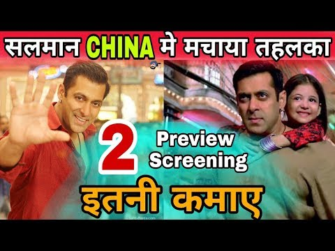 Bajrangi Bhaijaan 2nd Preview Screening Day Box Office Collection in China   Salman Khan